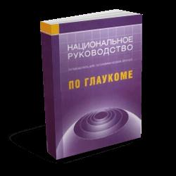 Национальное руководство по глаукоме / Студентам